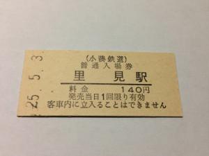 里見駅の入場券