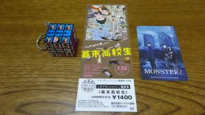 映画「幕末高校生」及び特典のカラクリ六面体、「MONSTERZモンスターズ」前売り券