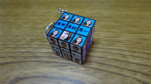 映画「幕末高校生」の前売り券に付いていた「カラクリ六面体」