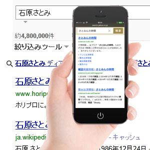 iphoneでのyahoo検索