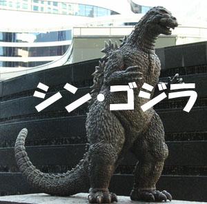 映画「シン・ゴジラ」にさとみちゃんが出演します。