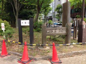 木場公園入り口の看板