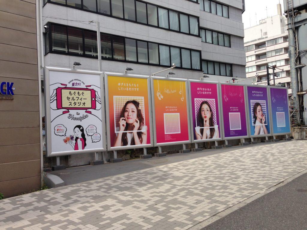 もぐもぐセルフィースタジオin Harajuku